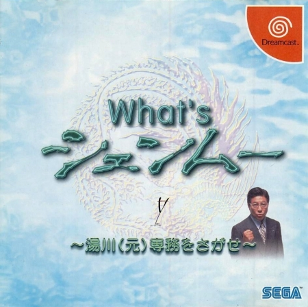 whats shenmue espanol ingles Whats Shenmue? de Dreamcast traducido al español