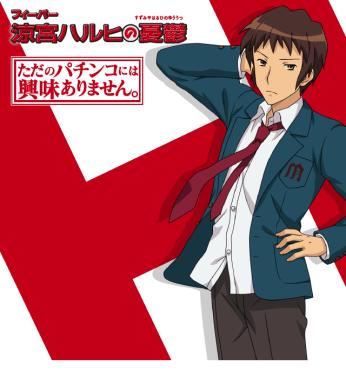 Haruhi Pachinko Promotional Image 10