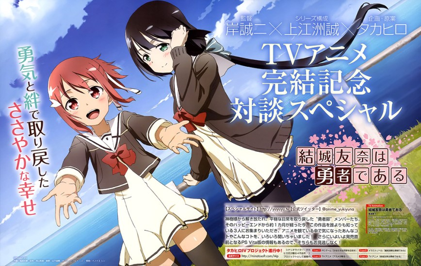 Yuuki-Yuuna-wa-Yuusha-de-Aru-Anime-Magazine-Visual