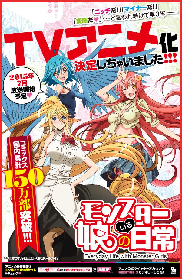 Monster-Musume-Anime-Visual