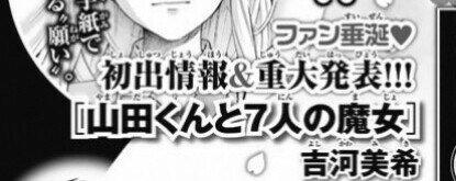 Yamada-kun to 7-nin no Majo Announcement-Teaser