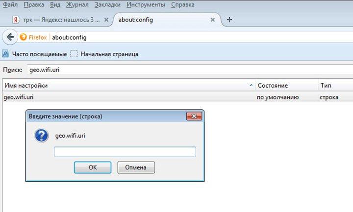 Firefox. дополнительная безопасность при поиске в Google_3