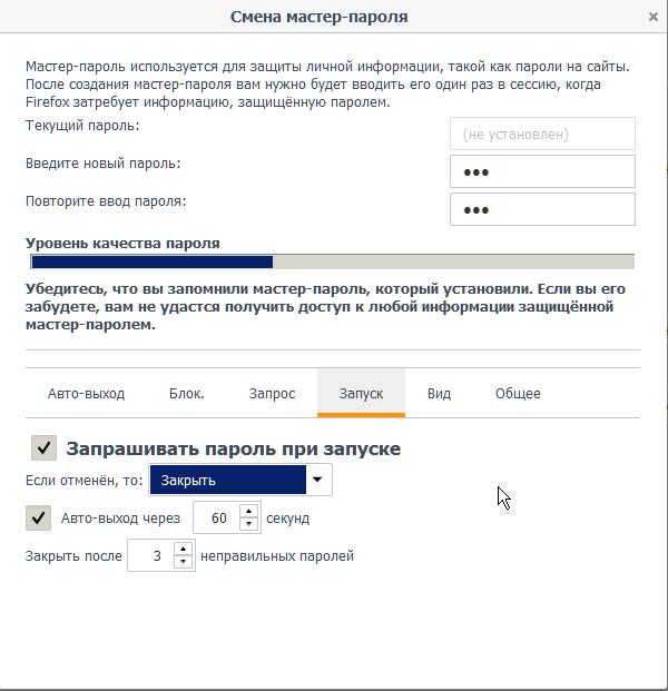 установить пароль на запуск Firefox