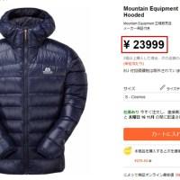 マウンテンイクイップメント_mountain_equipment_海外通販_個人輸入