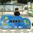 関西電力 南港発電所エル・シティ・ナンコウ