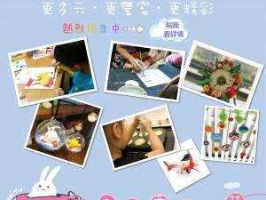 林口 龜山 泰山 桃園 暑期課程 兒童 手作 DIY