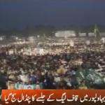 PMLQ Jalsa in Bahawalpur Hockey Stadium update