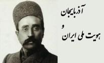 آذربایجان و هویت ملی ایرانی