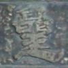 стела: 三白皇