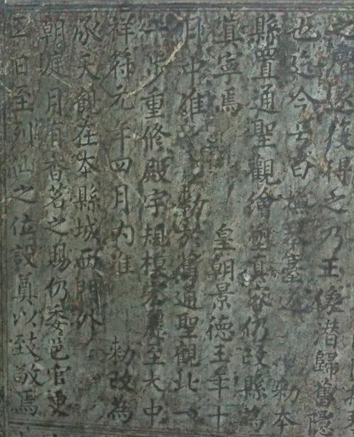 стела: 唐明皇夢群仙圖記 3