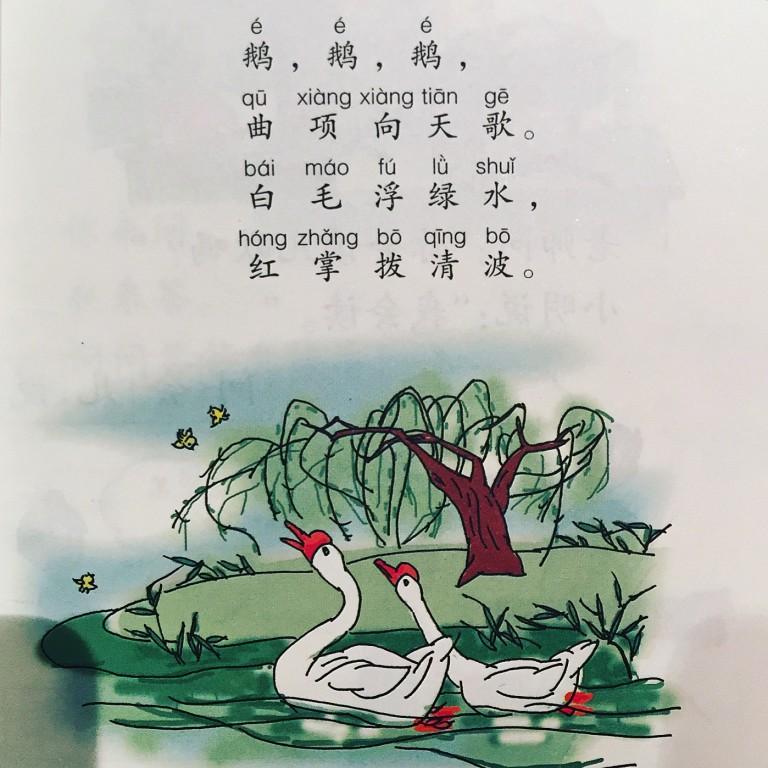 《詠鵝》駱賓王