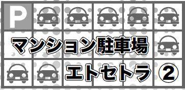 マンション駐車場 エトセトラ②迷惑駐車・駐車場の防犯対策