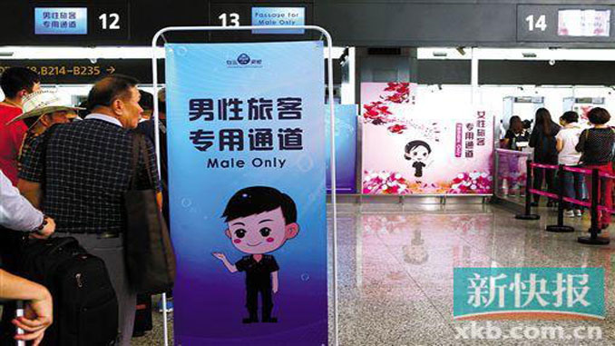 Guangzhou Baiyun opens male only security checkpoints