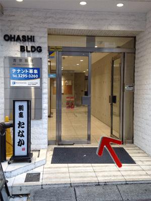 Ohashi BLDGの入口に入ります。