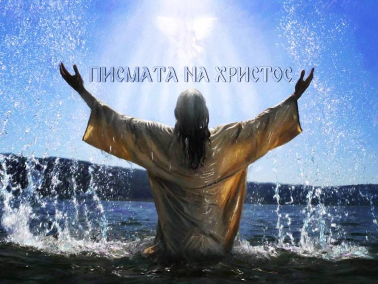 Послание към Българските Последователи на Христовия Път