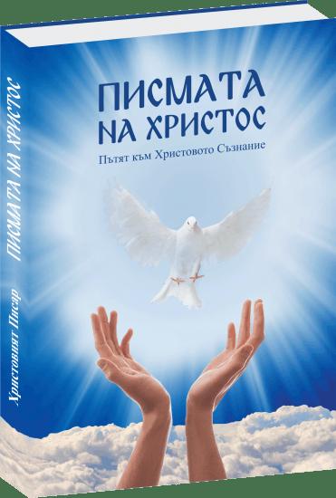 Писмата на Христос - книжно издание