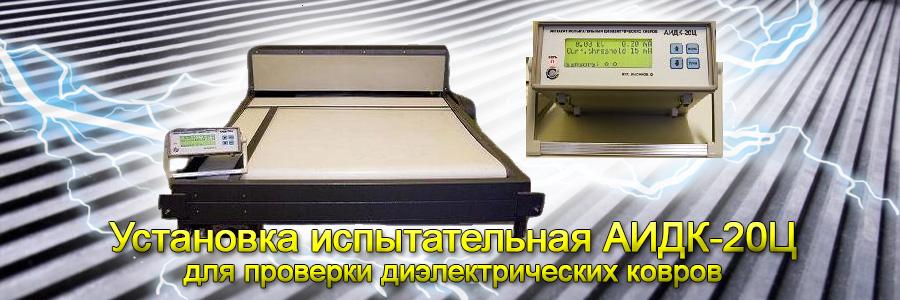 АИДК-20Ц