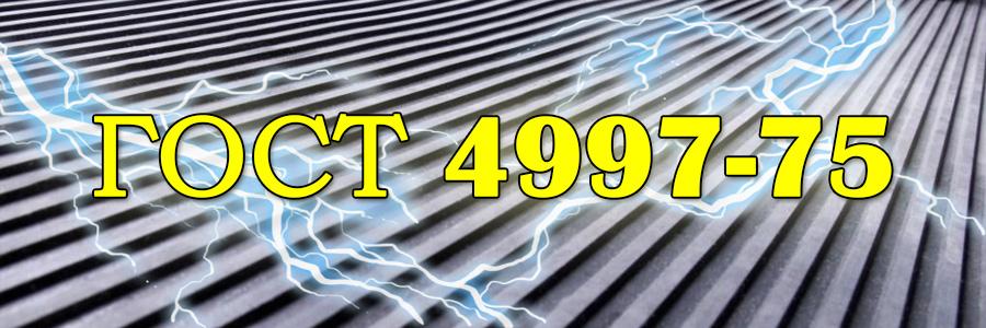 Испытания диэлектрических ковров по ГОСТ 4997-75 стало возможным!