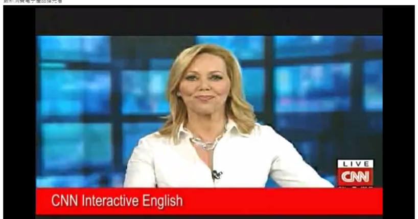 巨匠美語評價-線上電子報-CNN