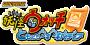 データカードダス 妖怪ウォッチ          ともだちウキウキペディア7弾G      ポート24浜松店 ポート24幸田店にて      4月27日稼働開始!