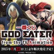 一番くじ ゴッドイーター from the TV Animation 8月22日発売予定!