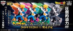アミューズメント一番くじ ドラゴンボール超 SUPER MASTER STARS DIORAMA Ⅱ