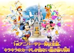 データカードダス ディズニー マジックキャッスル キラキラシャイニー☆スター 1stアニバーサリー