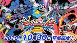 機動戦士ガンダム EXTREME VS.2(EXVS2)