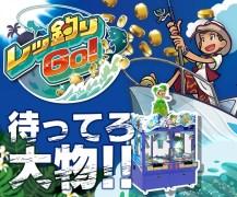 メダルゲーム『レッ釣りGO!』