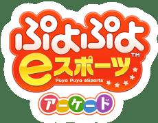 ぷよぷよeスポーツ アーケード