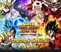 スーパー ドラゴンボールヒーローズ ユニバースミッション 12弾