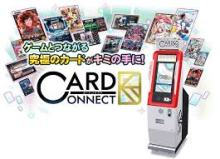 カードコネクト