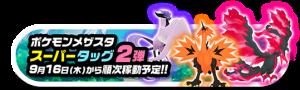 ポケモンメザスタ スーパータッグ2弾