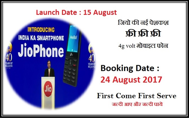 जिओ-फ़ोन-pre-book-buy-free-jiophone-4g-24th-august-2017-1500-security-deposit date