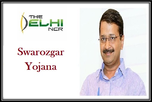 Swarozgar Loan Yojana App In Delhi