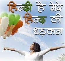 Hindi_Divas