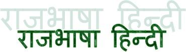 RajbhashaHindi