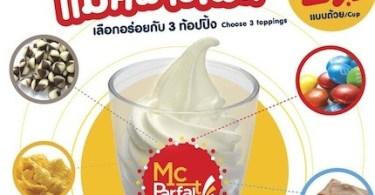 promotion-mc-donald-mc-parfait-only-29-baht-feb-2013
