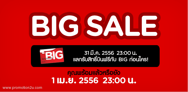 Promotion AirAsia BIG Point & AirAsia BIG SALE [Apr.2013]