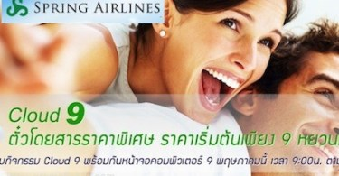 promotion-spring-airlines-cloud-9-may-2013