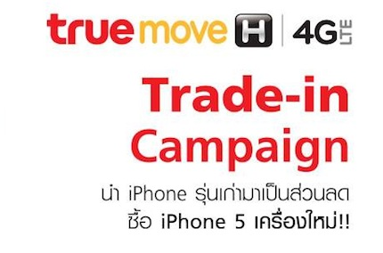 Promotion TrueMove H iPhone 4 Trade-in Ge Discount iPhone 5