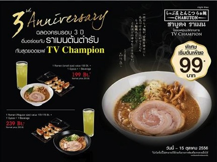 Promotion Chabuton 3nd Anniversary Special Set 99/199/239
