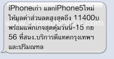 promotion-dtac-turn-iphone4-iphone4s-for-iphone5-get-discount-up-to-11400