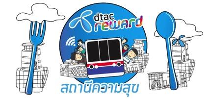 Promotion-Dtac-Reward-BTS-Station-Restaurant.jpg