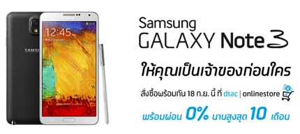 Promotion Dtac Samsung Galaxy Note 3 Pre-Booking