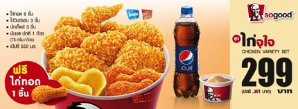 Promotion KFC Online Set 299 + Free 1 Fried Chicken