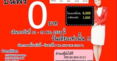 Promotion-Tway-Air-Free-Seats-0-Baht-Pay-Only-Tax-7500.-Nov.2013.jpg
