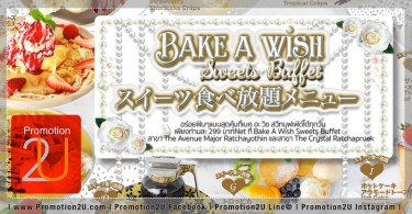 Promotion-Bake-A-Wish-Sweets-Buffet-Only-299.-.jpg