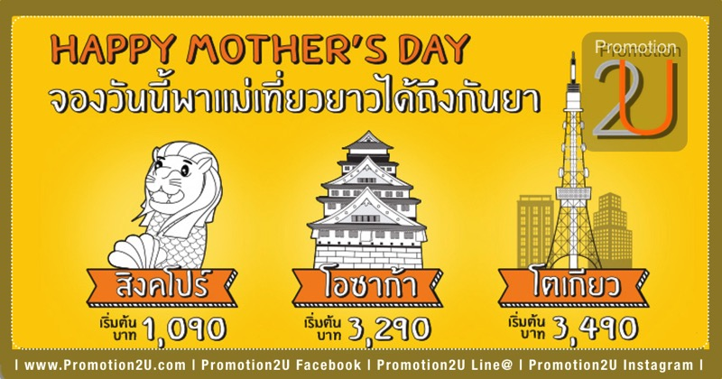 Promotion-NokScoot-Happy-Mothers-Day-2016-FULL.jpg