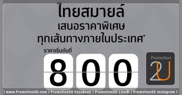 Promotion-Thai-Smile-Smile-Price-Started-800.-.jpg